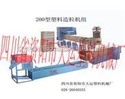 (节能减排)废塑料造粒机