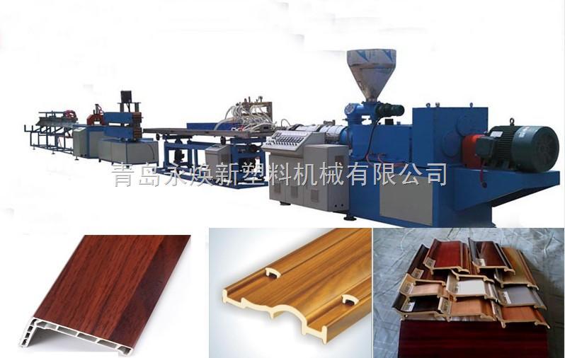 生产木塑线条的机械设备