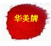 塑胶色母专用金光红