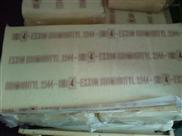 供应溴化丁基橡胶2255
