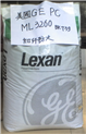 供应低粘度防火级|PC塑胶原料|美国通用|241R|防火PC|工程塑料