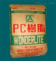 供应PC工程塑料110、122
