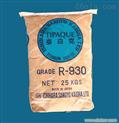 進口鈦白粉R-930