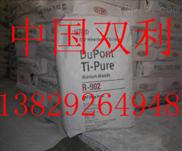 杜邦金红石钛白粉R-902,R902钛白粉