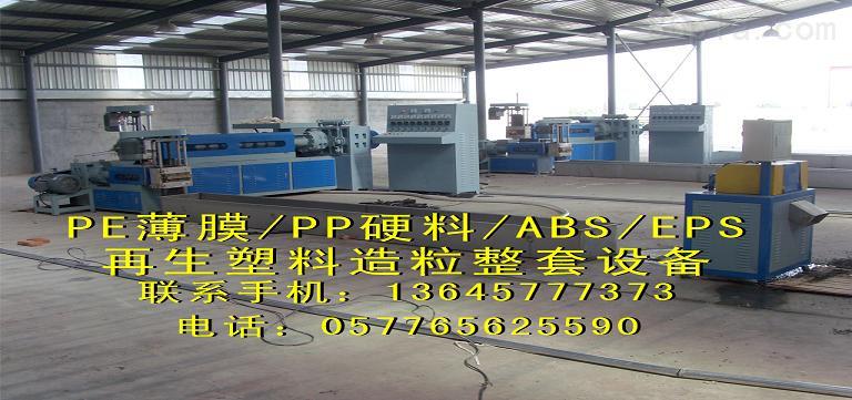 PP塑料薄膜造粒机