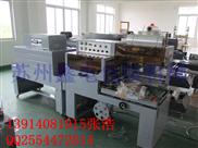 南京全自动塑料薄膜热收缩包装机‖南京北京全自动热收缩包装机