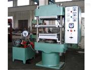 實驗室專用硫化機、華博出口硫化機、小型平板硫化機