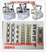 线端精密连接器注塑机微量注塑机转盘立式注塑机