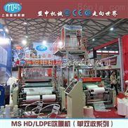 上海盟申高速高低壓塑料吹膜機高密度低密度線性聚乙稀吹膜機