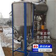 螺旋提升高速混料机烘干立式拌料机颗粒拌料桶搅拌机
