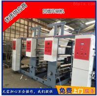 zui實惠的配機方案廠家實力直銷單色銅版印刷機
