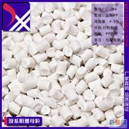 聚丙烯pp专用环保高效阻燃母粒