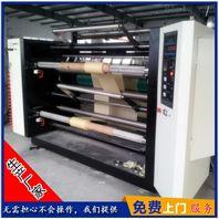 经典品牌专业生产宽幅OPP分切机信赖设备供应商 全国热销中