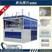 汽车内外饰件全自动厚片吸塑成型机价格 江苏苏州生产厚片吸塑机