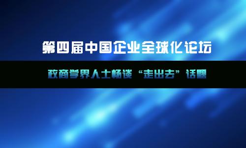 """中国企业全球化论坛:政商学界人士畅谈""""走出去""""话题"""